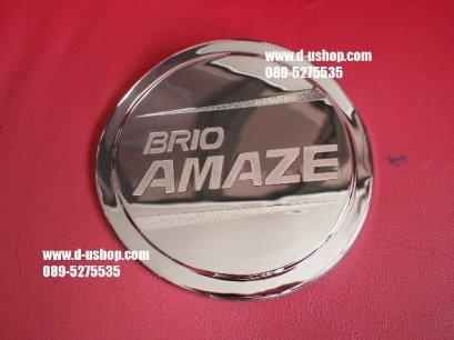ครอบฝาถังน้ำมันตรงรุ่น Honda Brio amaze V.2