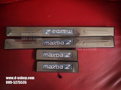 กาบบันไดมีไฟ Mazda2 แสงสีฟ้ารุ่น V.2