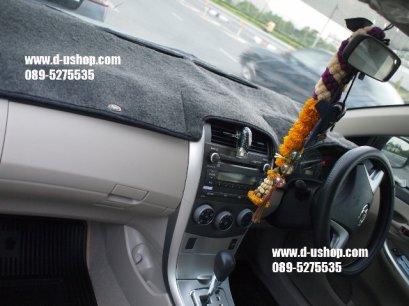 พรมปูคอนโซนหน้า Toyota Altis 2008-2012 ตรงรุ่น