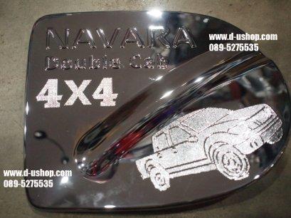 ครอบฝาถังน้ำมันโครเมียมตรงรุ่น Nissan Navara 4 ประตู 4x4