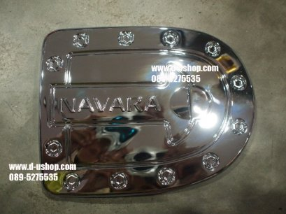 ครอบฝาถังน้ำมันโครเมียมตรงรุ่น Nissan Navara 2 ประตู
