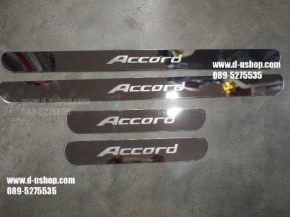กาบบันไดสแตนเลสตรงรุ่น Honda Accord All New 2013