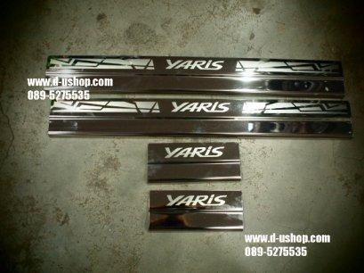 กาบบันไดสแตนเลส Toyota Yaris All New 2013