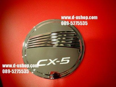 ครอบฝาถังน้ำมันโครเมียมตรงรุ่นโครเมียม Mazda CX-5 Ver.2