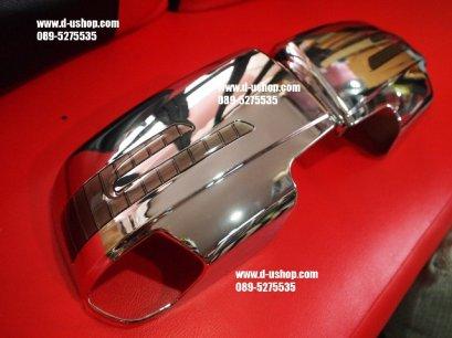 ครอบกระจกโครเมียมตรงรุ่น Isuzu All New D-Max 2013 เลนส์ Smoke