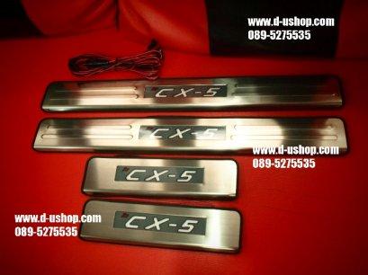 กาบบันไดมีไฟเรืองแสงสีแดง Mazda CX-5