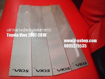 เสากลางประตูเคฟล่าขาว  Toyota Vios 2007-2010