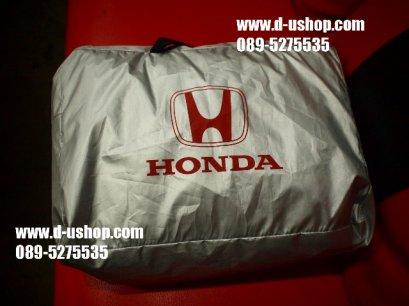 ผ้าคลุมรถซิลเวอร์โค๊ด Honda City All New 2014