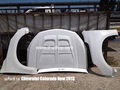 แก็ปหลังคาไฟเบอร์ตรงรุ่น Chevrolet Colorado New 2013