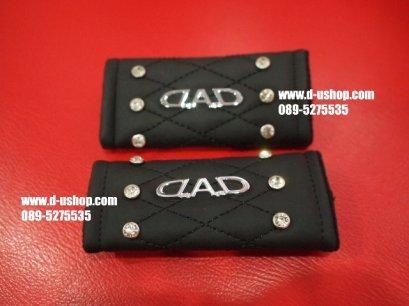 ปลอกมือวีไอพีหน้งดำ D.A.D สำหรับรถทุกรุ่น