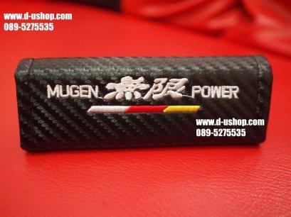 ปลอกเบรคมือหนังดำเคฟล่าMugen Power