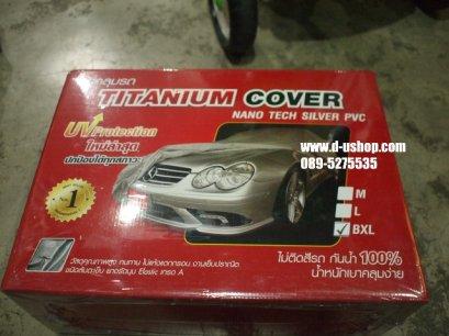 ผ้าคลุมรถ Titanium Cover สำหรับ Mini Cooper