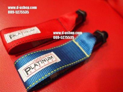 หูลากผ้าเกลียวอลูมิเนียมตรงรุ่น Honda Jazz 2008-2011