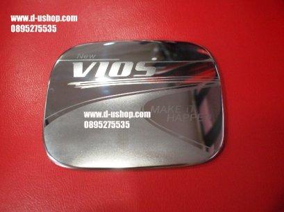 ครอบฝาถังน้ำมันโครเมียมตรงรุ่น Toyota Vios 2007-2011