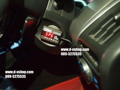 คันเร่งไฟฟ้า H Drive แท้ตรงรุ่น Ford Focus All New 2013