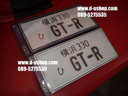 ป้ายทะเบียนGTR ขาวลายสไตล์ญี่ปุ่นสำหรับรถทุกรุ่น (มีเลนส์หน้าป้าย)