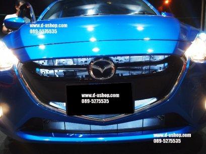 บริการติดตั้ง ไฟ Super LED กระจังหน้าสำหรับ Mazda2 New Skyactiv 2015