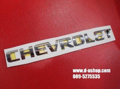 โลโก้ Chevrolet โครเมียม สำหรับรถทุกรุ่น