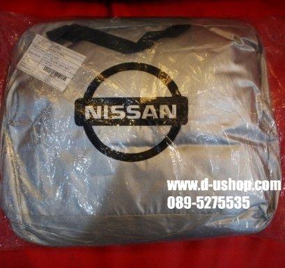 ผ้าคลุมรถซิลเวอร์โค๊ด Nissan Navara All New 2014 2/4ประตู