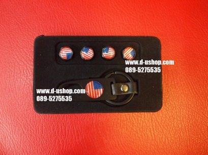 ชุดเซทจุกลมล้อลายธงชาติอเมริกา+พวงกุญแจ รุ่นLimited สำหรับรถทุกรุ่น