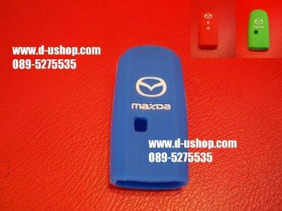 ซิลิโคนกันรอยสำหรับใส่รีโมทอย่างดีตรงรุ่น Mazda2 Skyactiv