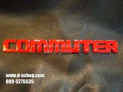 โลโก้ Commuter สีแดง สำหรับติดรถทุกรุ่น