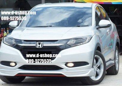 ชุุดแต่งรอบคัน Honda HRV 2015 ทรง R Limited
