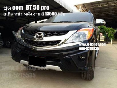 ชุดแต่งรอบคัน Mazda BT-50 All New Pro ทรง OEM