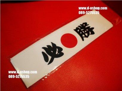 ผ้าคาดหัวเบาะญี่ปุ่น สำหรับรถทุกรุ่น