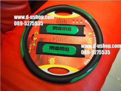 ชุดหุ้มพวงมาลัย+คาดเบลล์ MoMo สีเขียวสำหรับรถทุกรุ่น