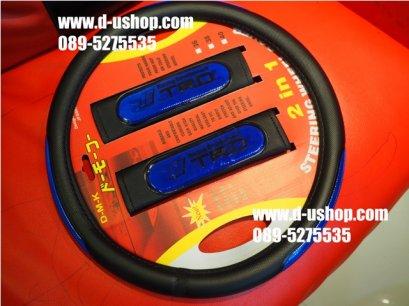 ชุดหุ้มพวงมาลัย+คาดเบลล์ TRD สีน้ำเงินสำหรับรถทุกรุ่น