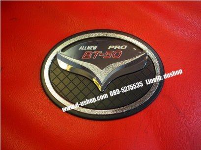 ครอบฝาถังน้ำมันสีดำตัดโครเมียม Mazda BT-50 All New Pro