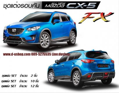 ชุดแต่งรอบคัน Mazda CX-5 ทรง FreeForm FX