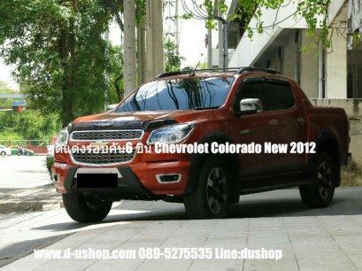 ชุดแต่งรอบคัน7ชิ้น Chevrolet Colorado New 2012