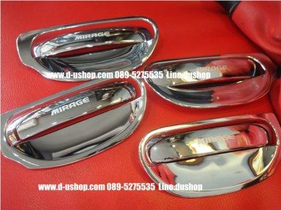 เบ้ามือเปิด+มือจับประตูโครเมียม Mitsubishi Mirage New 2012 รุ่นเต็ม 8ชิ้น