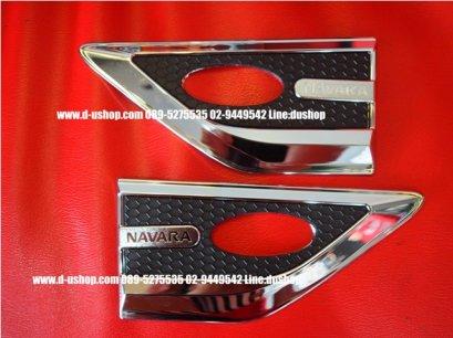 ครอบไฟแก้มโครเมียมตรงรุ่น Nissan Navara All New 2014