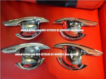 เบ้ามือเปิดประตูโครเมียม Toyota Yaris All New 2014 Ver.2 FITT