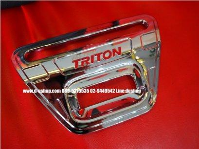 ครอบมือเปิดกระบะท้ายตรงรุ่นโครเมียม FITT Mitsubishi Triton 2014