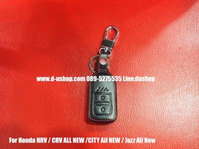 กระเป๋ากุญแจหนังดำด้ายแดงตรงรุ่นสำหรับ Honda HR-V 2015
