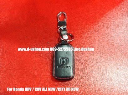กระเป๋ากุญแจหนังดำด้ายแดงตรงรุ่นสำหรับ Honda CRV All New 2016