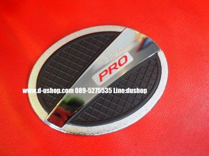ครอบฝาถังน้ำมันโครเมียมตัดดำ Mazda BT-50 All New Pro 2015