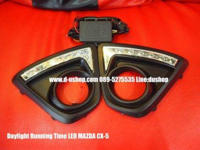 ชุดไฟ Daylight Running Time LED ตรงรุ่น Mazda CX-5 พื้นดำVer.2