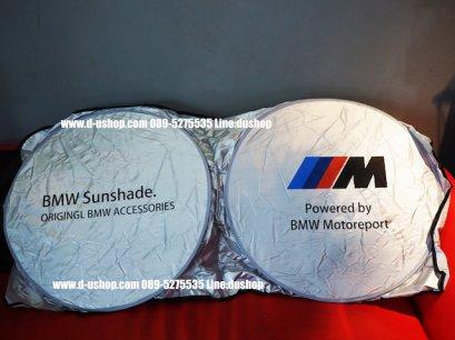 ม่านบังแดดด้านหน้าซิลเวอร์ โลโก้ BMW สำหรับรถทุกรุ่น