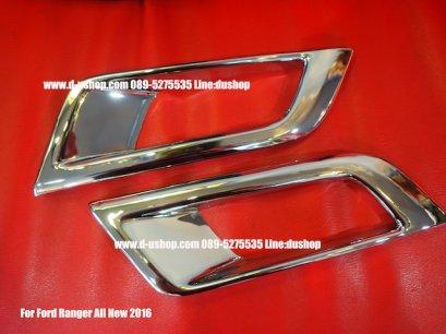 ครอบไฟตัดหมอกโครเมียมตรงรุ่น Ford Ranger All New 2015  (ท็อป)