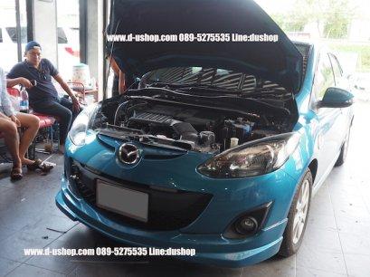 ค้ำโช้คหน้า-บนอลูมิเนียม Mazda2 (งานไทย)