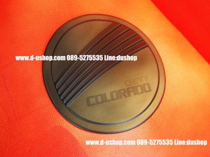 ครอบฝาถังน้ำมันดำด้านตรงรุ่น Chevrolet Colorado New 2012-16