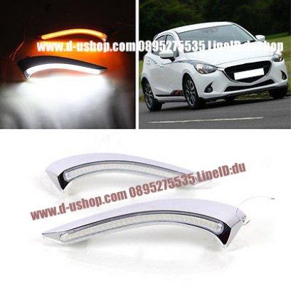ชุดไฟ Daylight Running Time LED ตรงรุ่น Mazda2 All New Skyactiv 2015