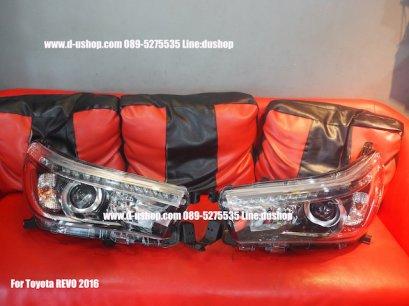 โคมไฟหน้าโปรเจคเตอร์ตรงรุ่น Toyota REVO สไตล์ศูนย์(รุ่นท็อป)