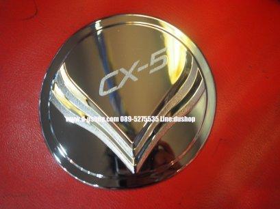 ครอบฝาถังน้ำมันโครเมียมตรงรุ่นโครเมียม Mazda CX-5 Ver.3
