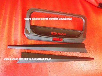 คิ้วกันกระแทกท้ายปลายดาบ ดำด้านอักษรแดง Isuzu D-Max All New 2011-16
